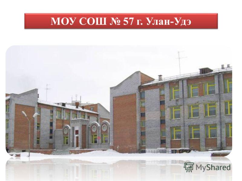 МОУ СОШ 57 г. Улан-Удэ