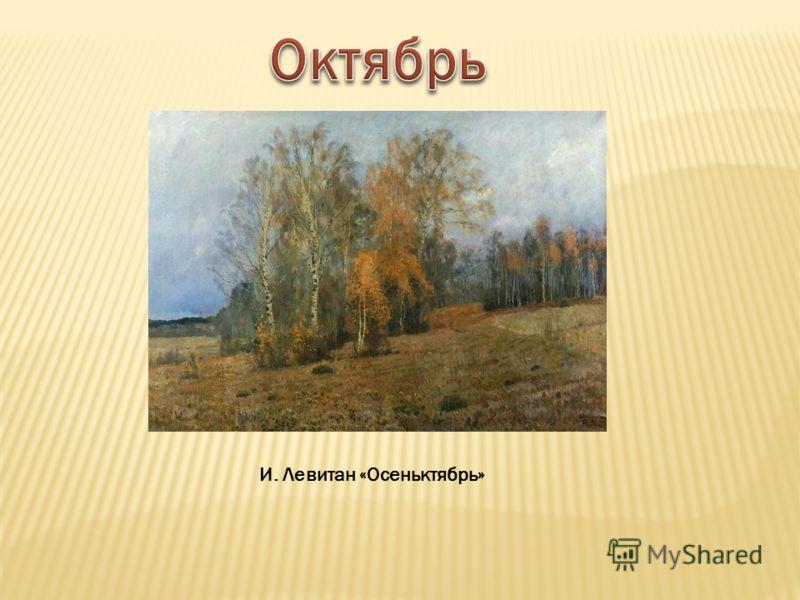 И. Левитан «Осеньктябрь»