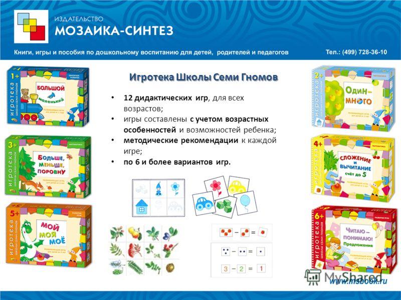 Игротека Школы Семи Гномов 12 дидактических игр, для всех возрастов; игры составлены с учетом возрастных особенностей и возможностей ребенка; методические рекомендации к каждой игре; по 6 и более вариантов игр.