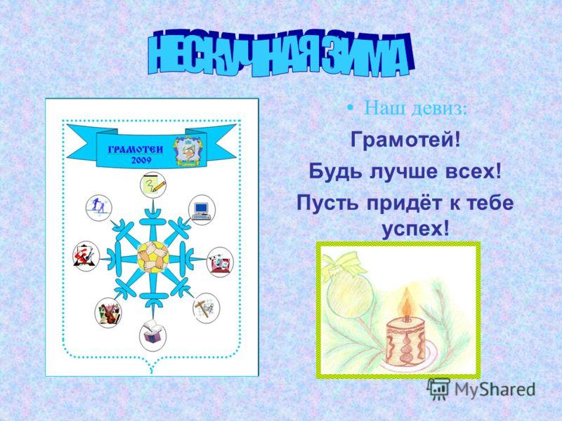ПРЕЗЕНТАЦИЯ КОМАНДА ГРАМОТЕИ 2009 город Тольятти средняя школа 44