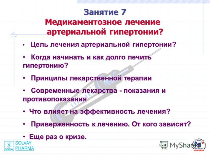 priverzhennost-arterialnaya-gipertenziya