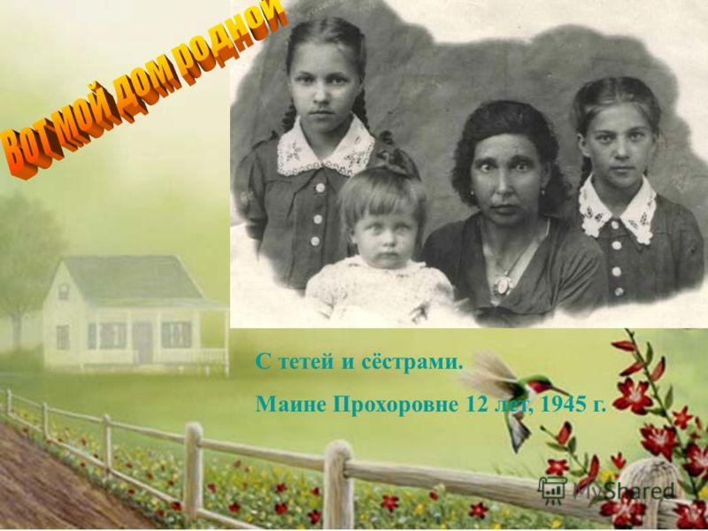 С тетей и сёстрами. Маине Прохоровне 12 лет, 1945 г.
