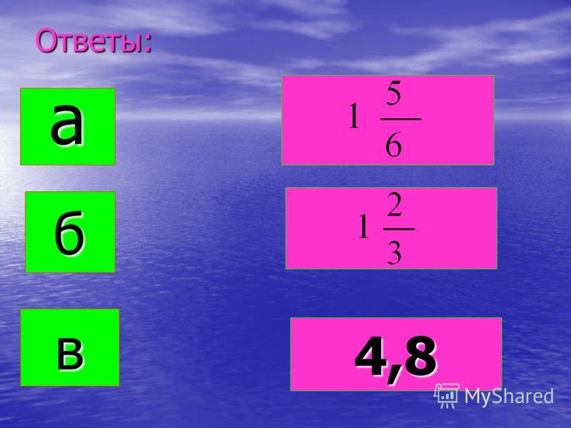 Ответы: б в 4,8 а
