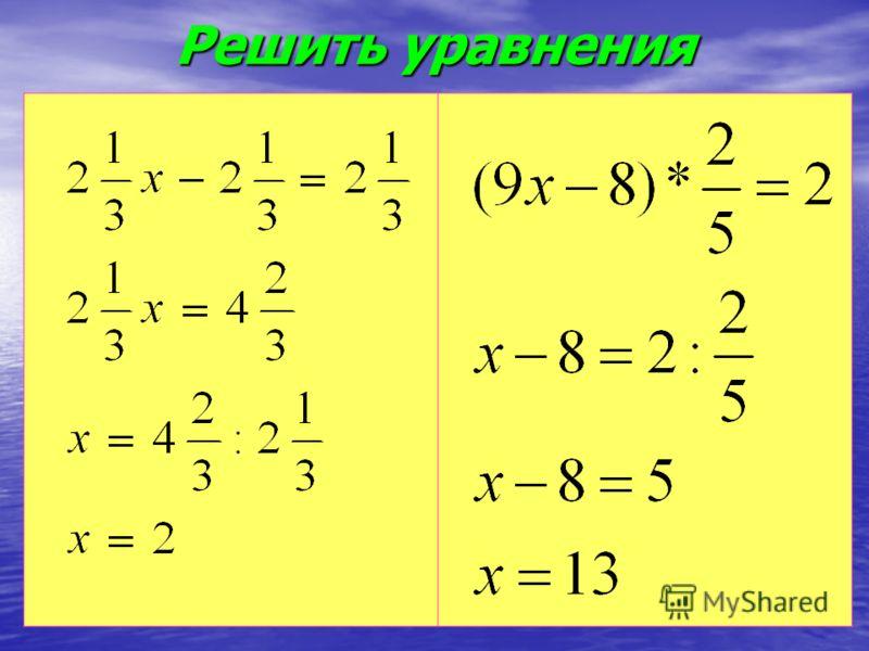 Решить уравнения