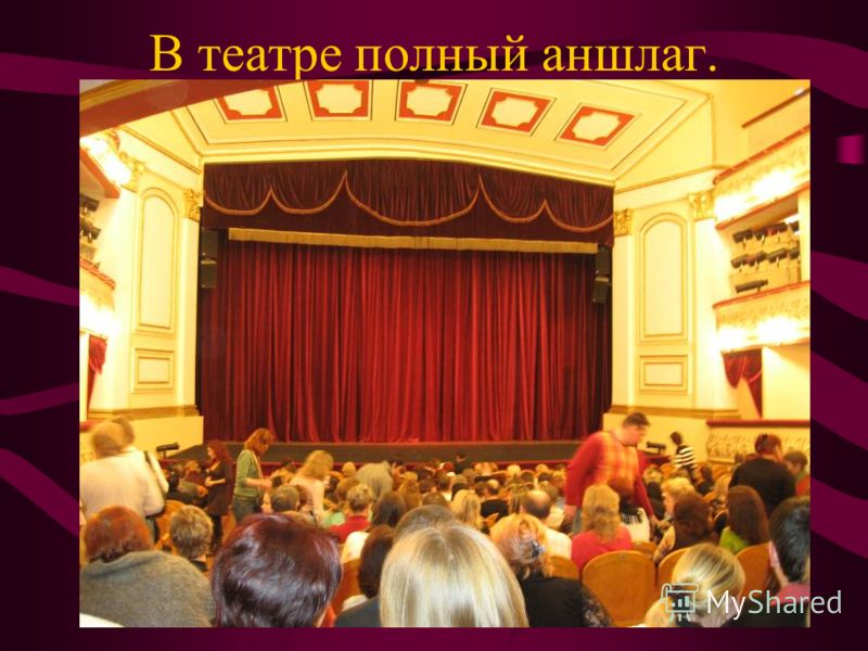 В театре полный аншлаг.