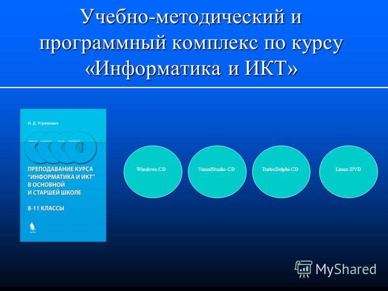 Учебно-методический и программный комплекс по курсу «Информатика и ИКТ» Windows-CDVisualStudio-CDTurboDelphi-CDLinux-DVD