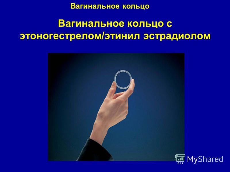 Вагинальное кольцо с этоногестрелом/этинил эстрадиолом Вагинальное кольцо