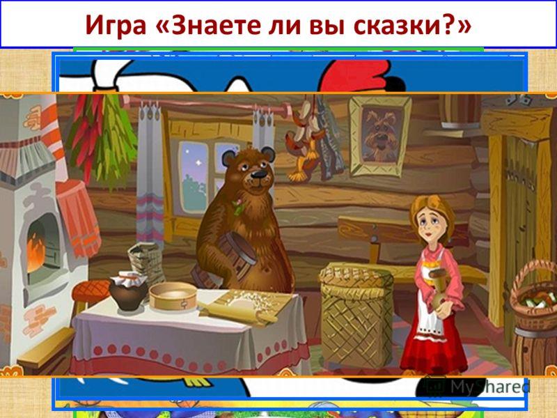 Игра «Знаете ли вы сказки?»