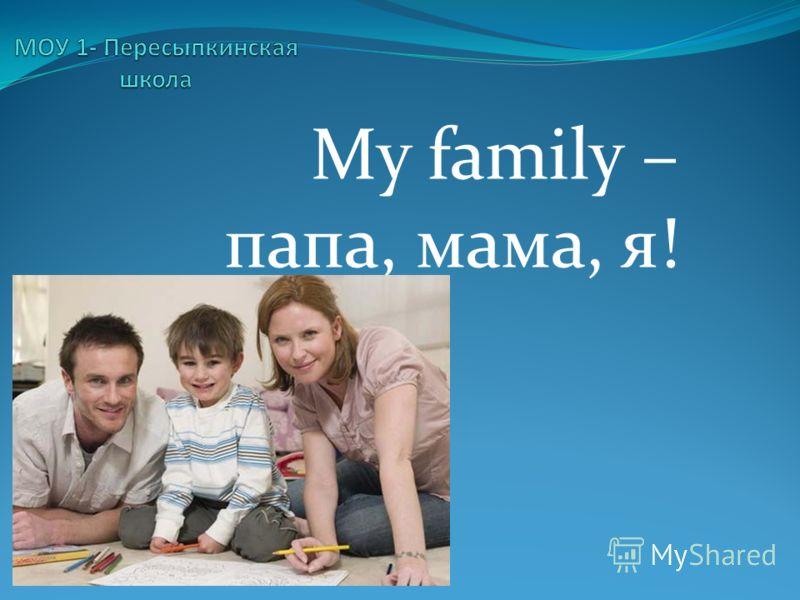 My family – папа, мама, я!