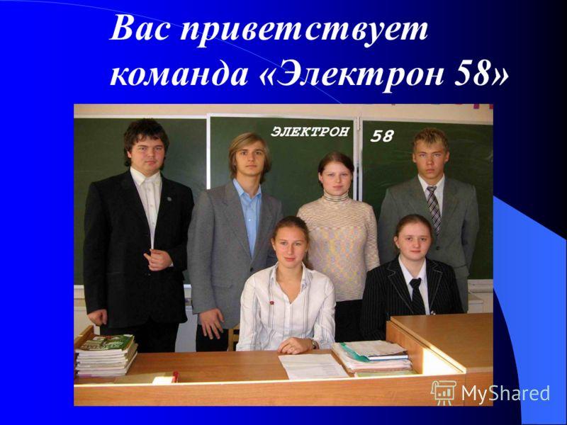 Вас приветствует команда «Электрон 58»