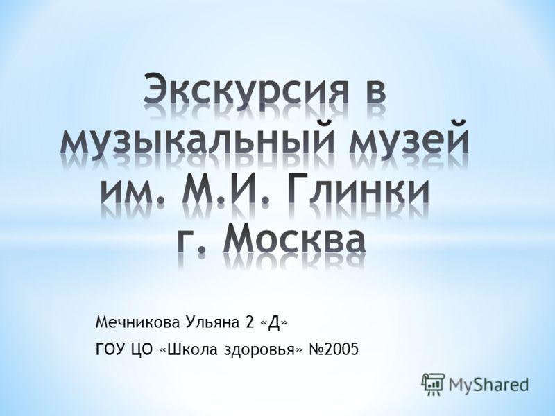 Мечникова Ульяна 2 «Д» ГОУ ЦО «Школа здоровья» 2005