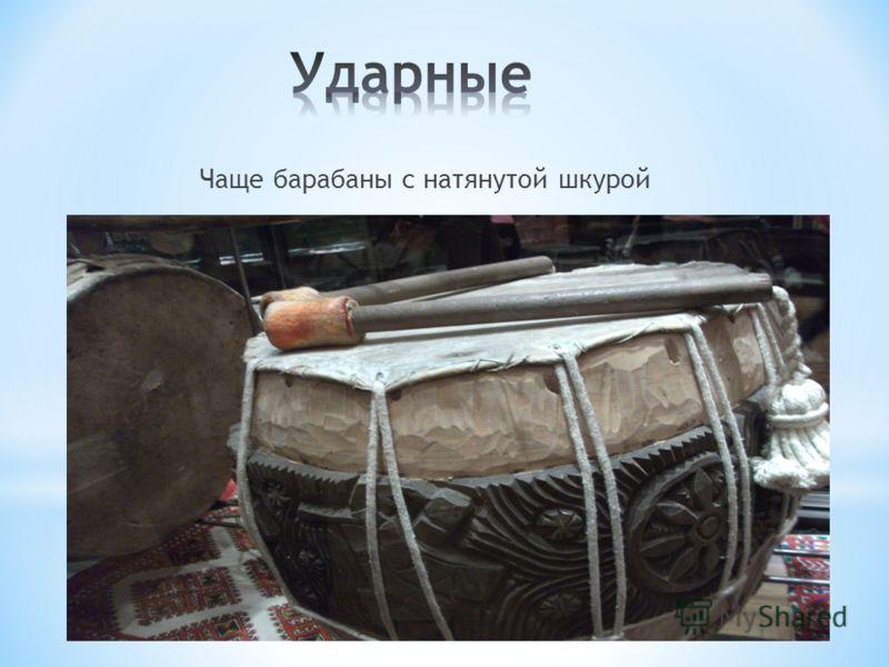 Чаще барабаны с натянутой шкурой