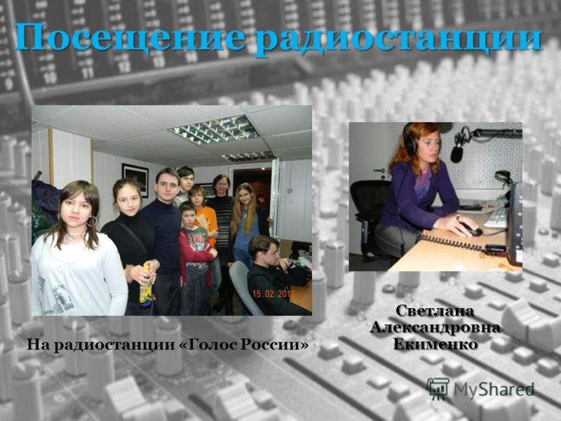 Посещение радиостанции На радиостанции «Голос России» Светлана Александровна Екименко