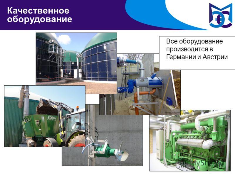 Качественное оборудование Zorg Biogas AG Качественное оборудование Все оборудование производится в Германии и Австрии