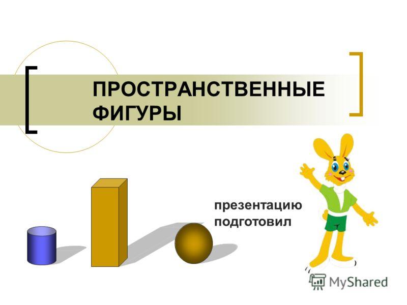 Фигуры для презентации