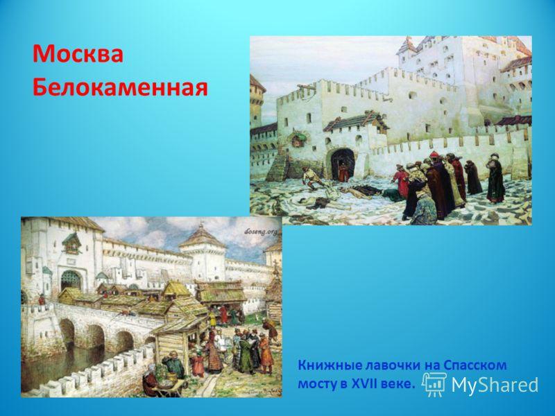 Книжные лавочки на Спасском мосту в XVII веке. Москва Белокаменная