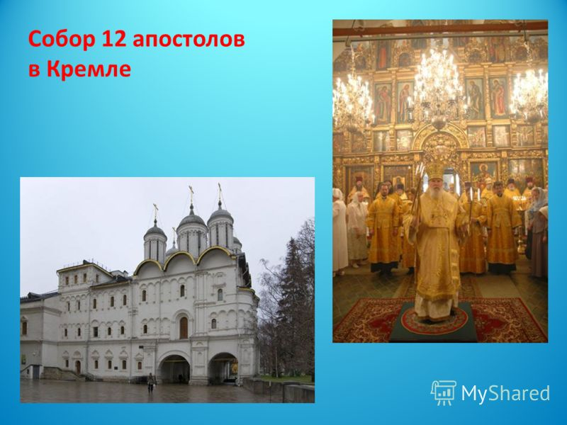 Собор 12 апостолов в Кремле