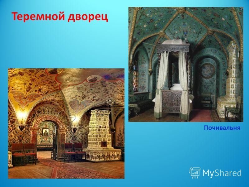 Почивальня Теремной дворец