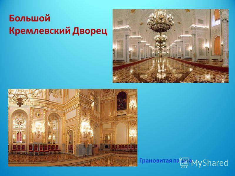 Грановитая палата Большой Кремлевский Дворец