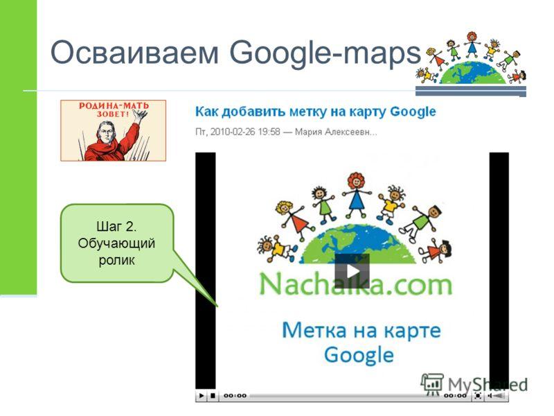 Осваиваем Google-maps Шаг 2. Обучающий ролик