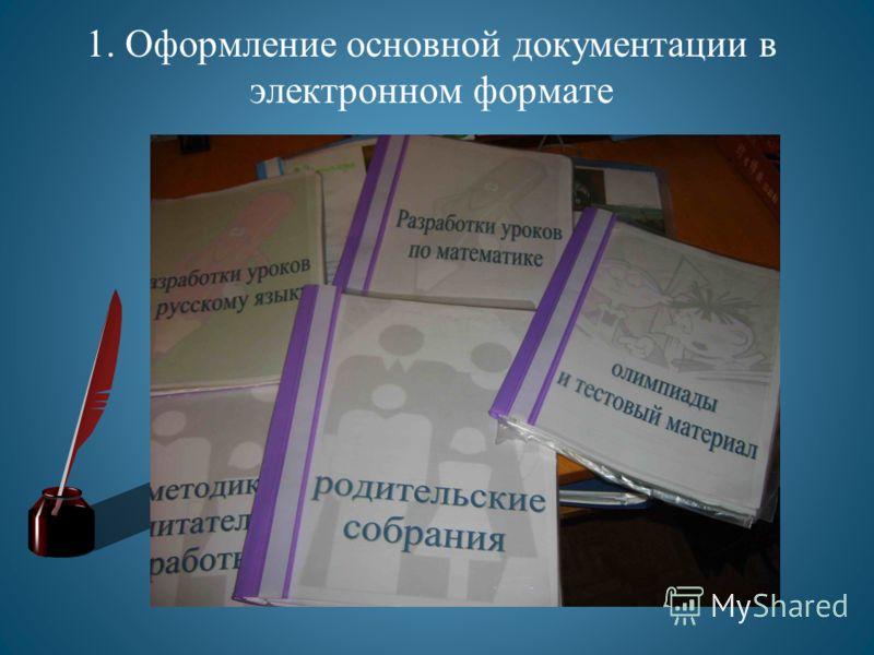 1. Оформление основной документации в электронном формате