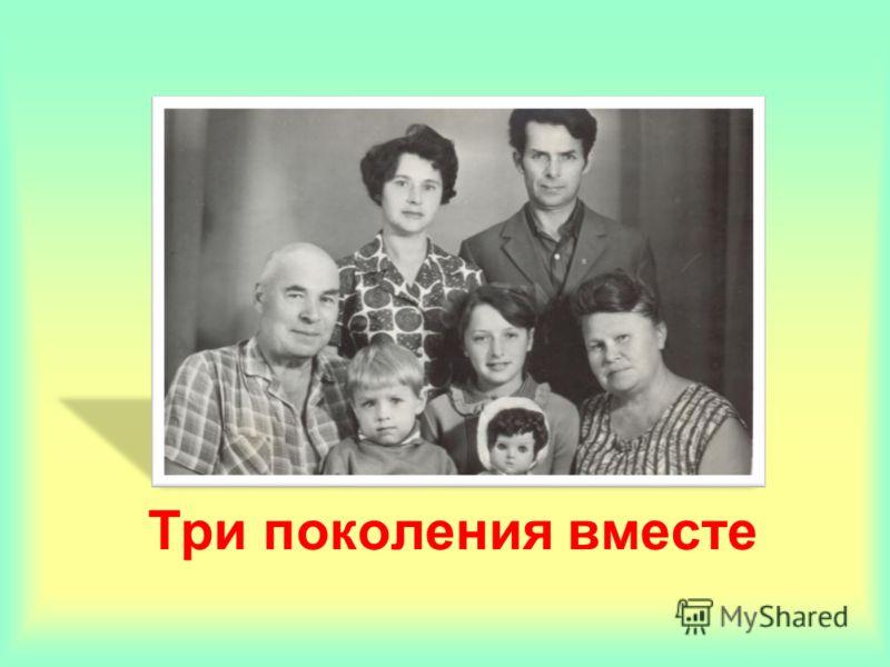 Три поколения вместе
