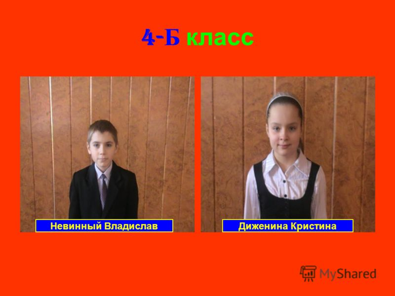 4- Б класс Невинный ВладиславДиженина Кристина