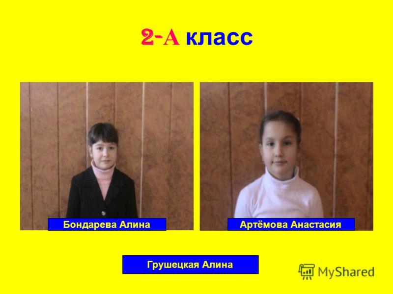 2- А класс Бондарева АлинаАртёмова Анастасия Грушецкая Алина