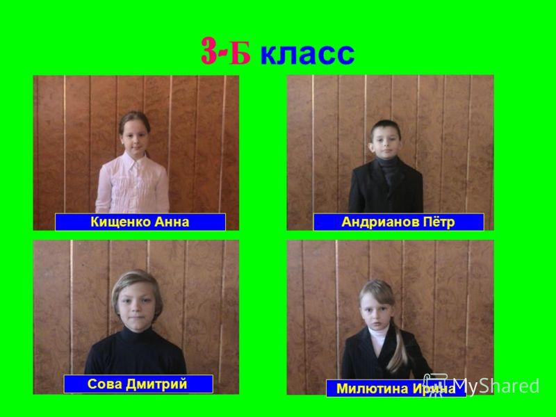 3- Б класс Кищенко АннаАндрианов Пётр Сова Дмитрий Милютина Ирина