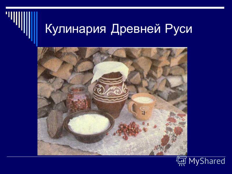 Кулинария Древней Руси