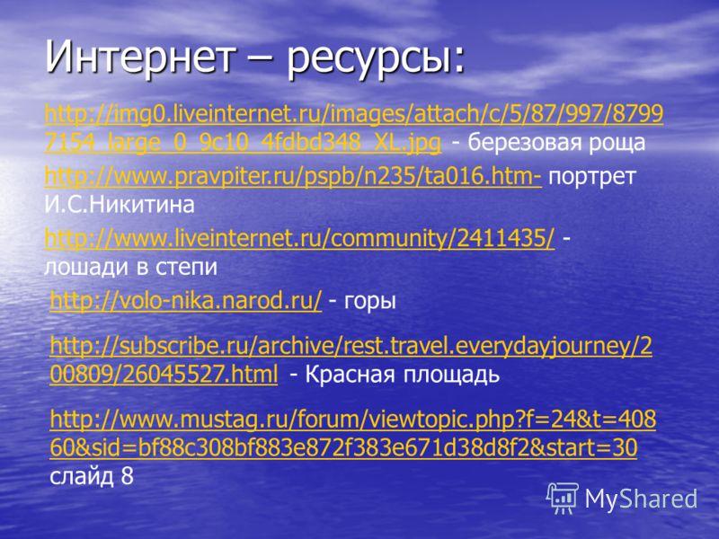 Интернет – ресурсы: http://www.pravpiter.ru/pspb/n235/ta016.htm-http://www.pravpiter.ru/pspb/n235/ta016.htm- портрет И.С.Никитина http://www.liveinternet.ru/community/2411435/http://www.liveinternet.ru/community/2411435/ - лошади в степи http://volo-