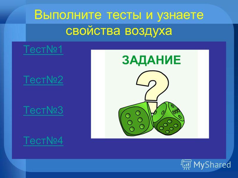 Выполните тесты и узнаете свойства воздуха Тест1 Тест2 Тест3 Тест4