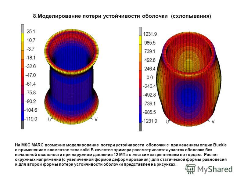 8.Моделирование потери устойчивости оболочки (схлопывания ) На MSC MARC возможно моделирование потери устойчивости оболочки с применением опции Buckle с применением элементов типа solid.В качестве примера рассматривается участок оболочки без начально