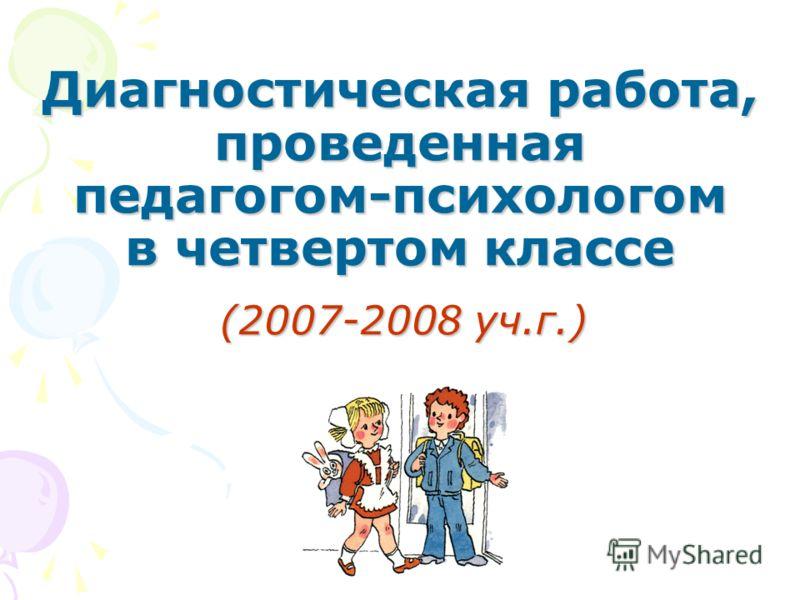 Диагностическая работа, проведенная педагогом-психологом в четвертом классе (2007-2008 уч.г.)