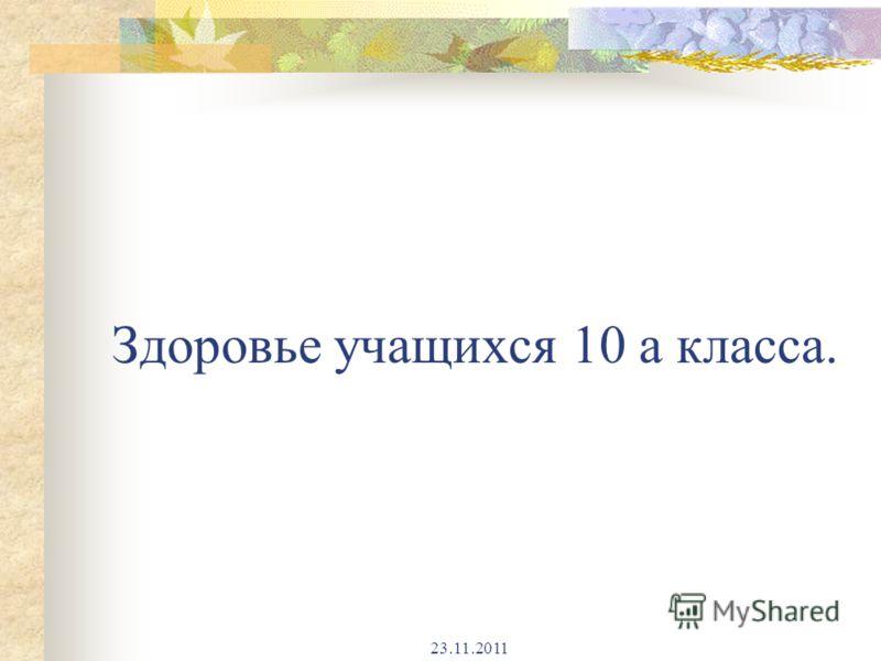 23.11.2011 Здоровье учащихся 10 а класса.