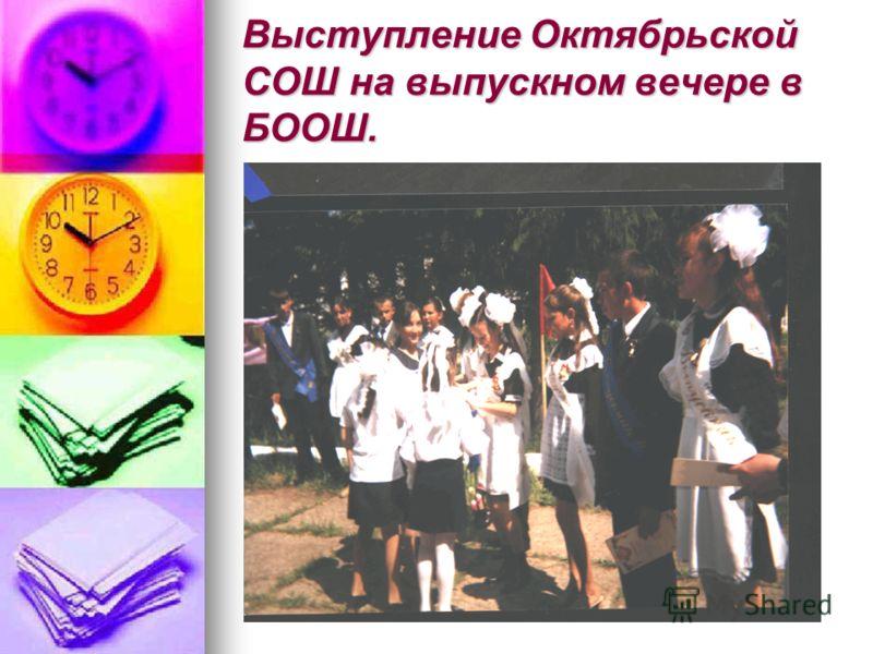 Выступление Октябрьской СОШ на выпускном вечере в БООШ.