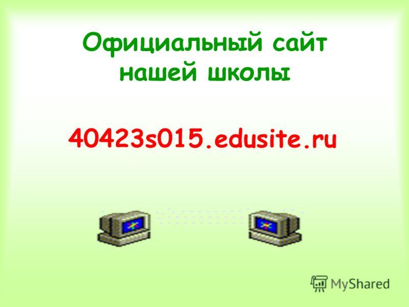 Официальный сайт нашей школы 40423s015.edusite.ru