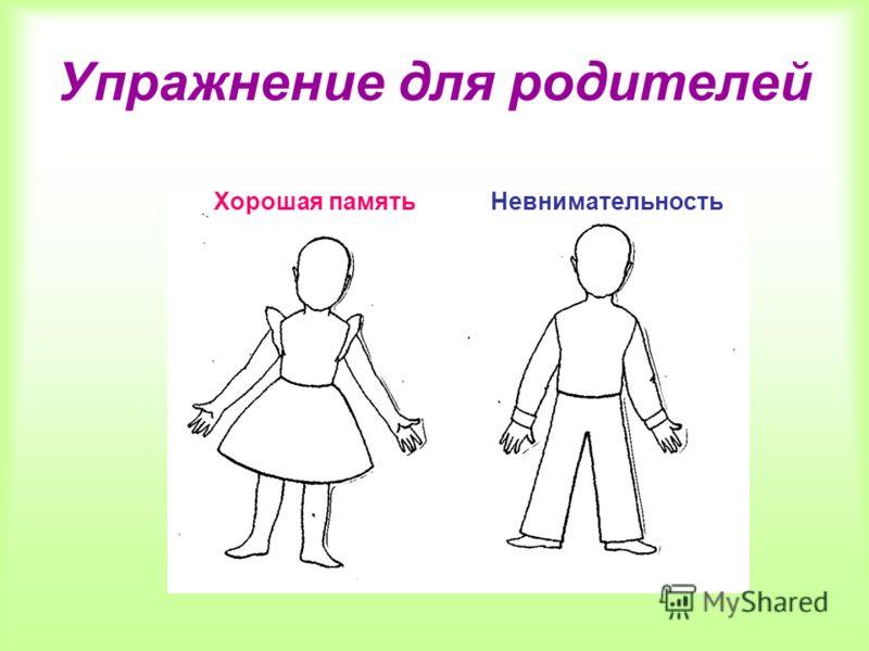 Хорошая память Упражнение для родителей Невнимательность
