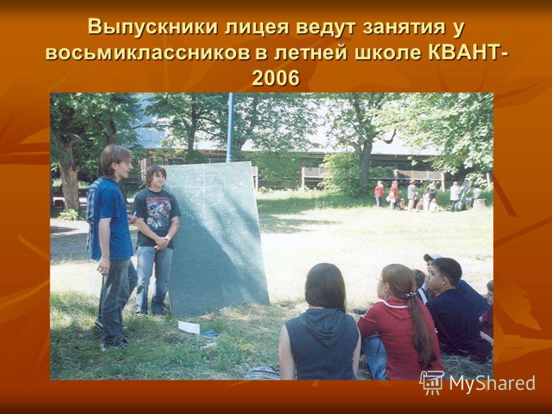 Выпускники лицея ведут занятия у восьмиклассников в летней школе КВАНТ- 2006
