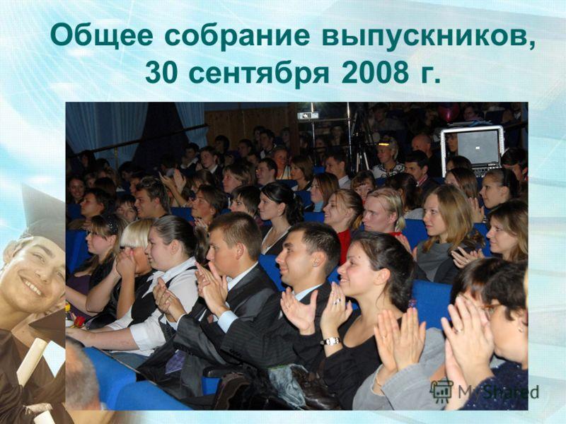 Общее собрание выпускников, 30 сентября 2008 г.