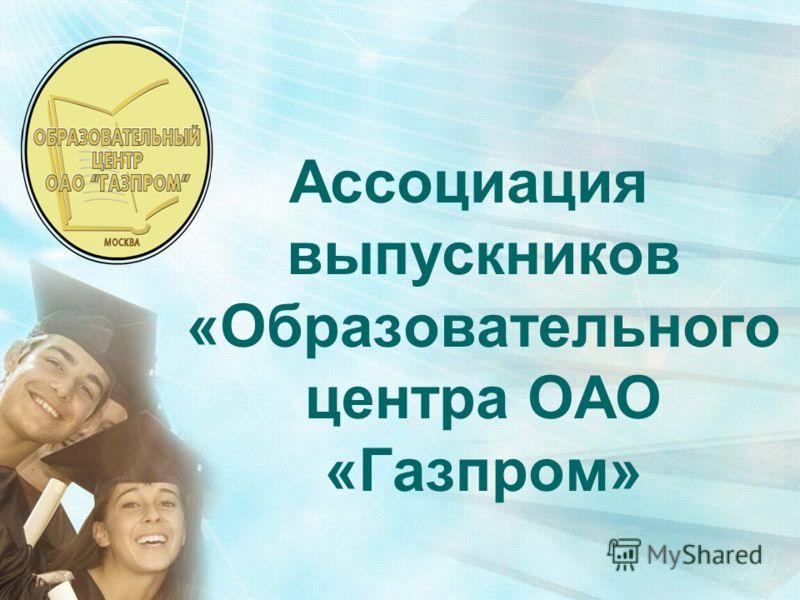 Ассоциация выпускников «Образовательного центра ОАО «Газпром»