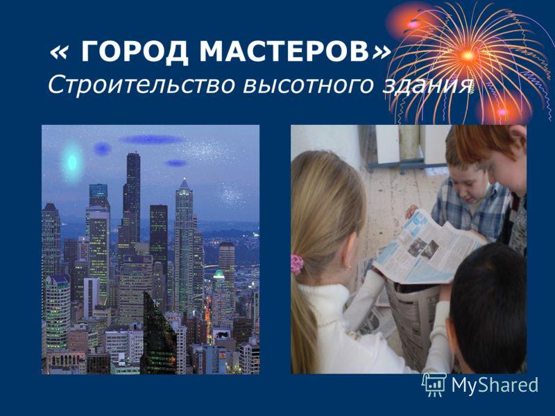 « ГОРОД МАСТЕРОВ» Строительство высотного здания