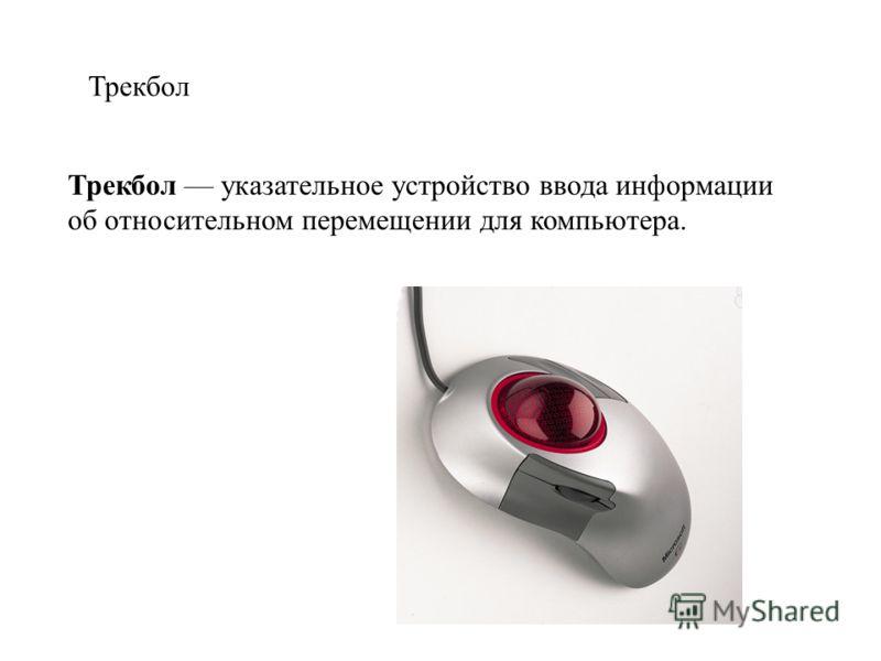Трекбол Трекбол указательное устройство ввода информации об относительном перемещении для компьютера.