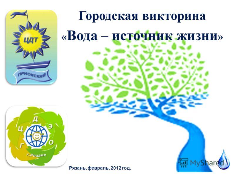 Городская викторина « Вода – источник жизни » Рязань, февраль, 2012 год.