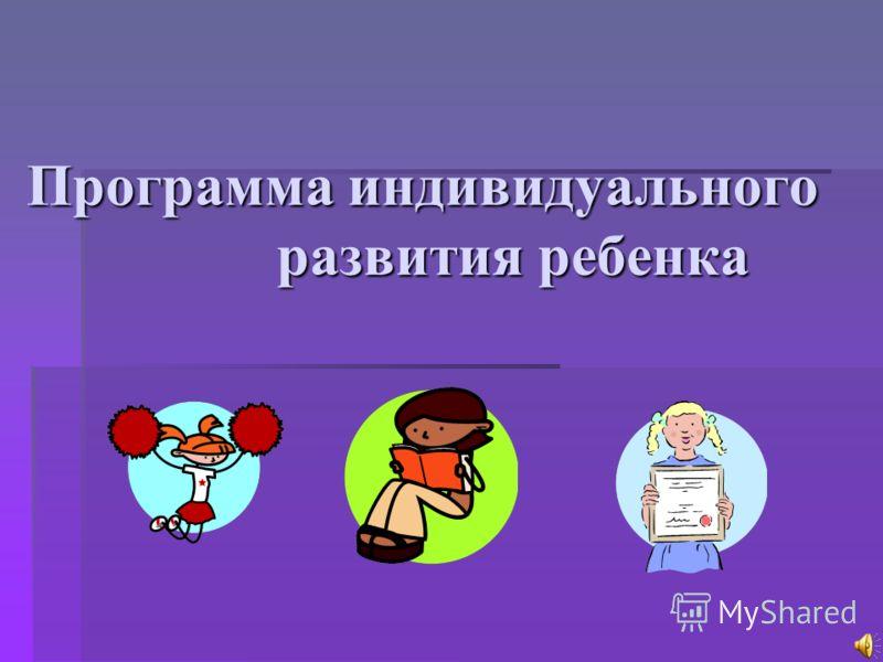 Программа индивидуального развития ребенка