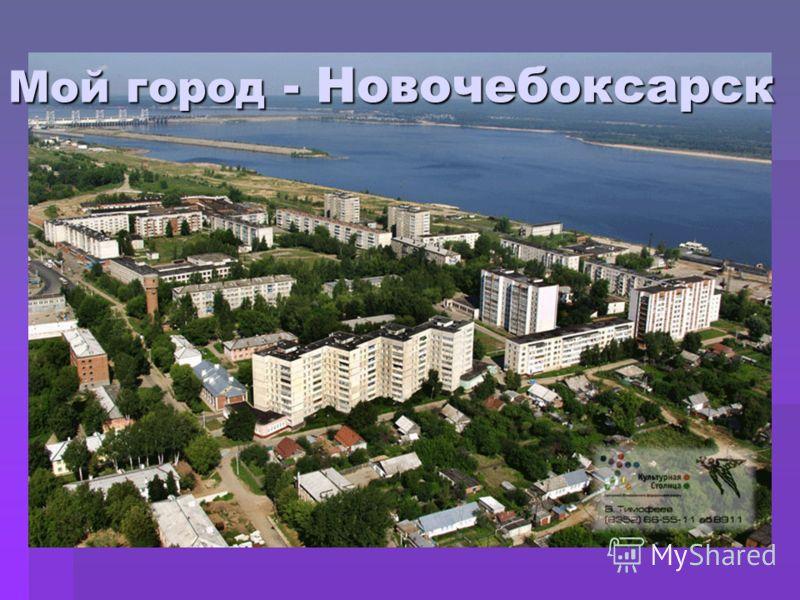Мой город - Новочебоксарск