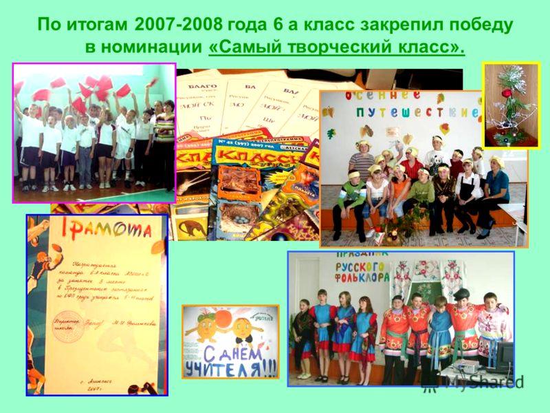 По итогам 2007-2008 года 6 а класс закрепил победу в номинации «Самый творческий класс».