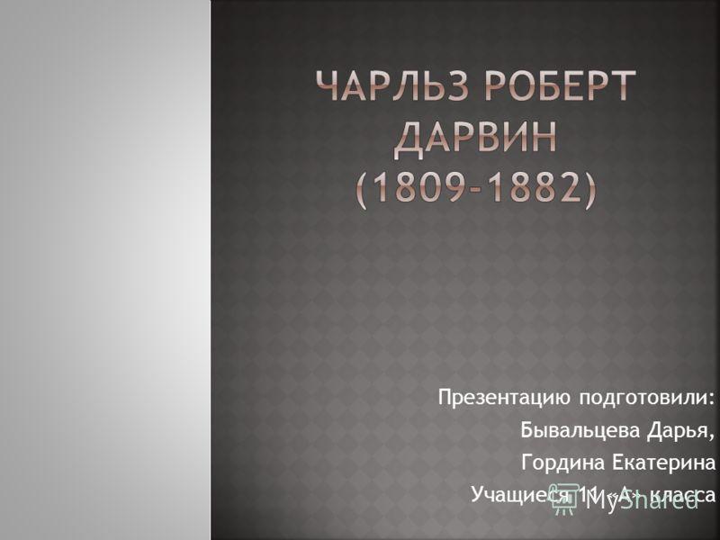 Презентацию подготовили: Бывальцева Дарья, Гордина Екатерина Учащиеся 11 «А» класса