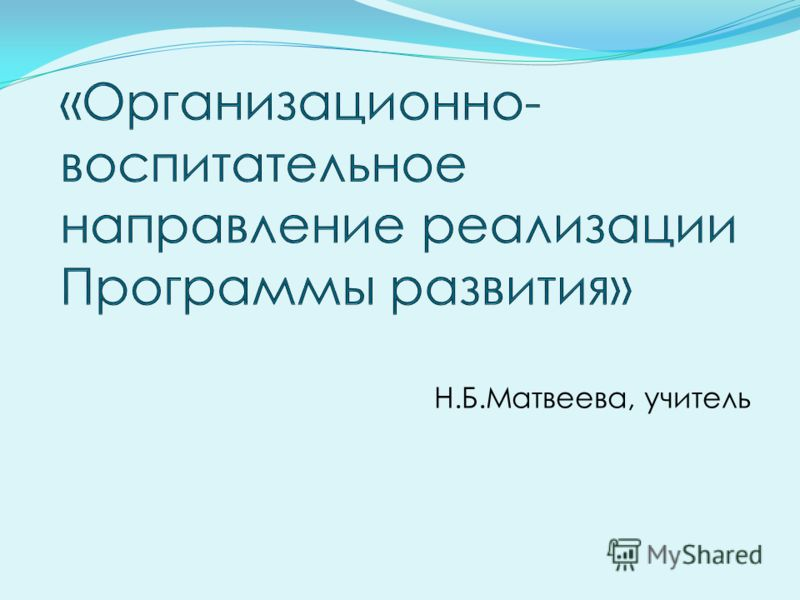 Н.Б.Матвеева, учитель