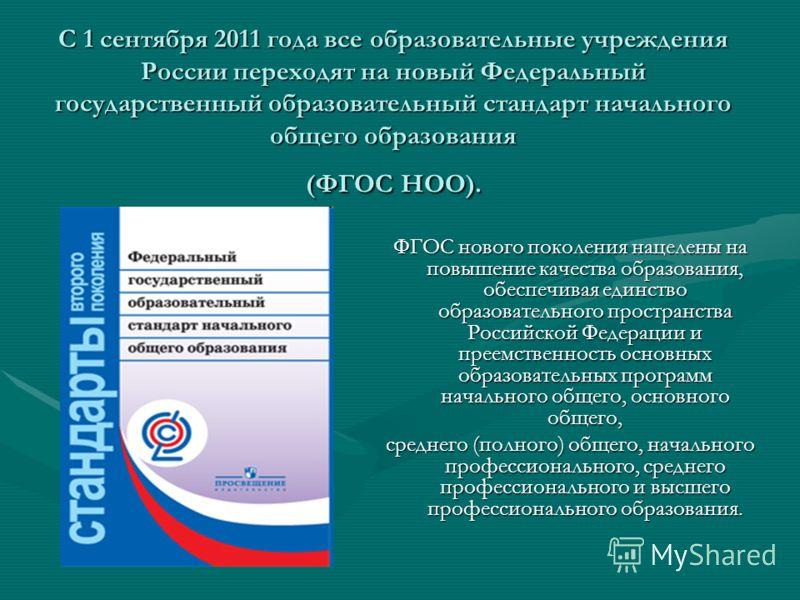 С 1 сентября 2011 года все образовательные учреждения России переходят на новый Федеральный государственный образовательный стандарт начального общего образования (ФГОС НОО). ФГОС нового поколения нацелены на повышение качества образования, обеспечив
